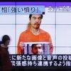 ISIS Japan Hostage