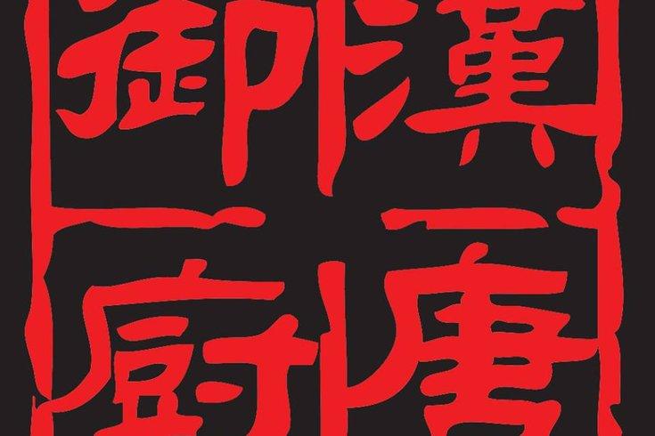 Han Dynasty logo